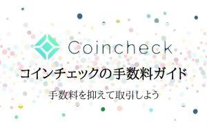 【Coincheckの手数料完全ガイド】高い手数料を抑える3つのコツを徹底解説