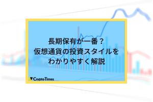 長期保有が一番?仮想通貨の投資スタイルをわかりやすく解説
