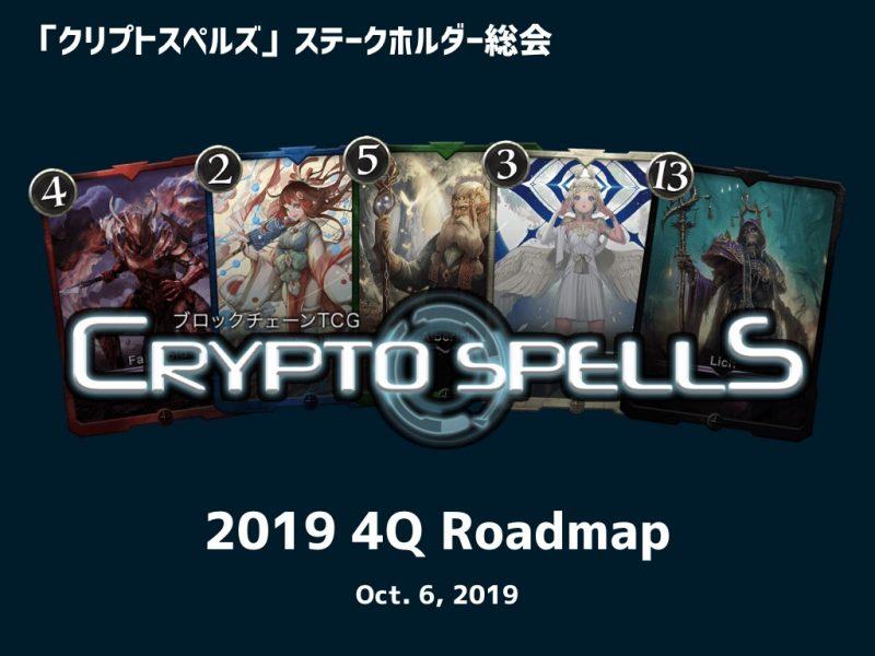 クリプトスペルズ(クリスペ)が初の公式大会を実施、2019年Q4のロードマップも公開