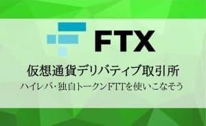 仮想通貨取引所FTXの登録方法・使い方を完全解説!特徴的な「レバレッジトークン」の仕組みとは?