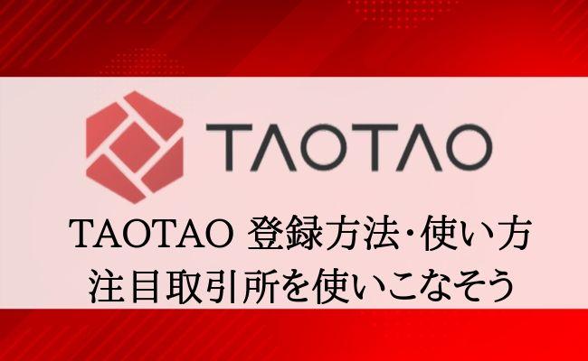取引所「TAOTAO」の登録方法・使い方を完全解説!入金・出金から買い方・売り方まで