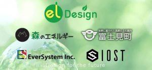 長野・富士見町 IOSTを活用した電力取引の実証実験へ
