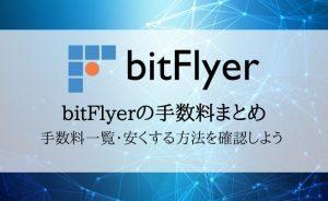 【bitFlyerの手数料まとめ】高い手数料を抑える3つのコツを徹底解説