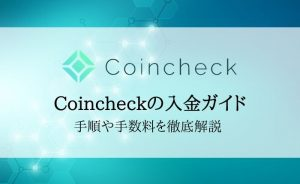 Coincheckの入金を徹底解説!手順から手数料・反映されない時の対処法を確認しよう