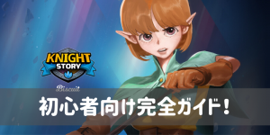 ナイトストーリーの初心者向け完全ガイド!遊び方と攻略
