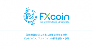 FXcoin株式会社が仮想通貨交換業者の登録を完了