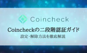 Coincheckの二段階認証を徹底解説!設定からログインできないときの対処法まで確認しよう