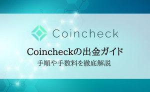 【Coincheckの出金ガイド】出金方法・出金できない時の対処法まで徹底解説