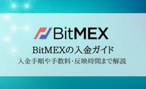【BitMEX(ビットメックス)への入金・送金ガイド】手順や反映時間を徹底解説