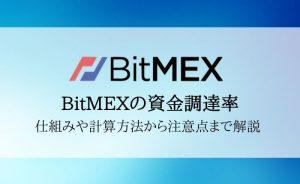BitMEX(ビットメックス)のFundingRate(資金調達率)とは?仕組みや計算方法を徹底解説