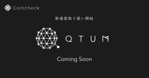 """【速報】Coincheck(コインチェック)が仮想通貨""""Qtum(クアンタム)""""の取り扱いを開始する予定であると発表"""