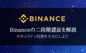 【Binance(バイナンス)の二段階認証ガイド】セキュリティ対策を万全にしよう