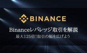 最大125倍!Binance(バイナンス)のレバレッジ取引のやり方・注意点を徹底解説!