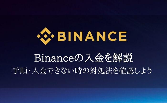 Binance(バイナンス)の入金・送金を解説!手順やできない時の対処法まで