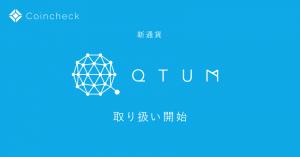 Coincheckが $QTUM (クアンタム)の取り扱いを開始
