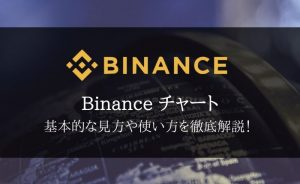 Binance(バイナンス)チャートを完全解説!見方や操作方法を徹底解説