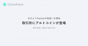 Coincheckが取引所にてアルトコインの取扱いを順次開始、最初は Factom / $FCT が対応