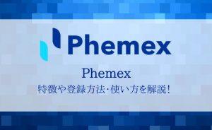 Phemexの特徴や評判・登録方法・使い方を徹底解説【最大レバレッジ100倍】