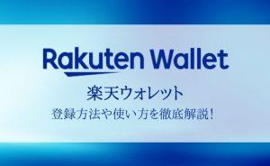 【楽天ウォレットの登録方法・使い方】入出金・仮想通貨売買まで徹底解説