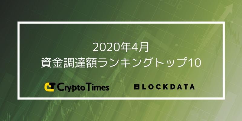 """CT AnalysisとBLOCKDATA """"2020年4月版 資金調達額ランキングトップ10″を公開"""