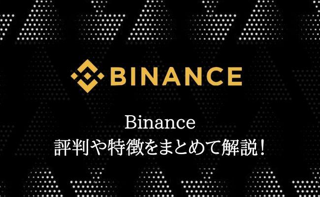 Binance(バイナンス)とは?取引所の特徴・評判を完全解説