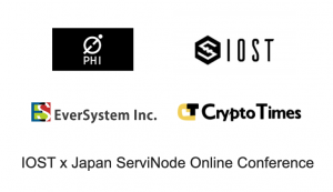 IOST x Japan ServiNode Online Conference (English Ver)