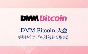DMM Bitcoinへの入金・送金を完全解説!手順や入金できない時の対処法を確認しよう