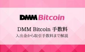 【DMM Bitcoinの手数料ガイド】入出金・取引・レバレッジ手数料を完全解説