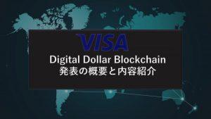 "Visaが""Digital Dollar Blockchain""の特許申請、申請内容を日本語で紹介"