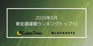 """CT AnalysisとBLOCKDATA """"2020年5月版 資金調達額ランキングトップ10″を公開"""