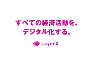 LayerXが日本IBMと提携、サプライチェーンのデジタル化を推進