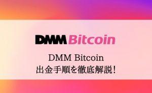 【DMM Bitcoinの出金ガイド】出金方法・出金制限の解除手順まで徹底解説!