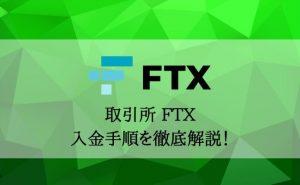 FTXへの入金・送金を完全解説!手順や入金できない時の対処法を確認しよう