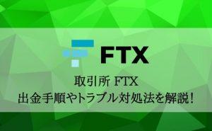 FTXの出金まとめ!手順や手数料、出金できないときの対処法まで解説!