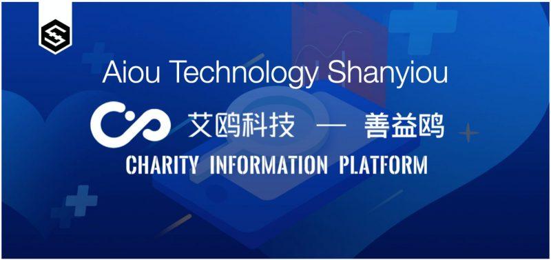 中国BSNがAiou TechnologyのShanyiouプラットフォームを公式アプリに選定