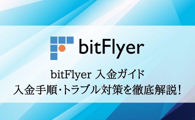 bitFlyerの入金を完全解説!手順から入金できないときの対処法まで