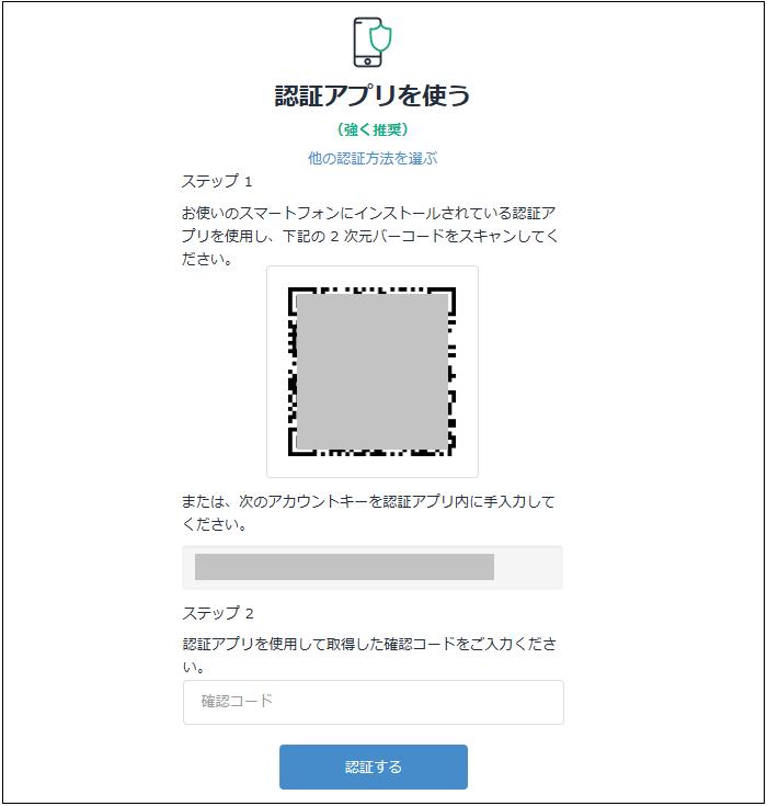 bitFlyer 登録 使い方