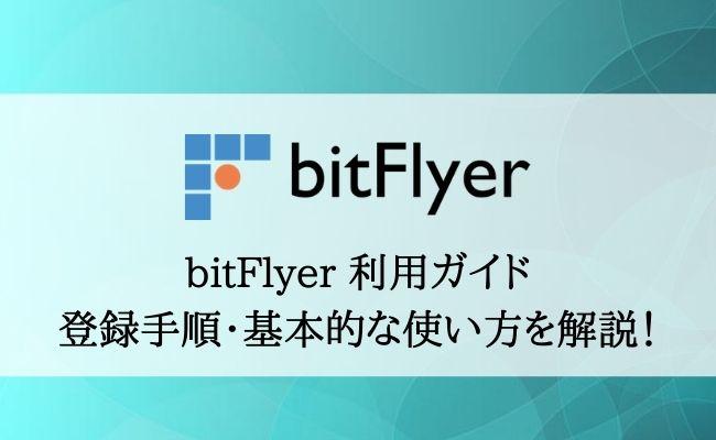 【最新版】取引所BitFlyer(ビットフライヤー)の登録方法・使い方まとめ!