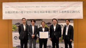 chaintope、ハウインターナショナルが行政文書のデジタル化実証事業を飯塚市と実施