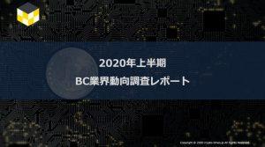 CT Analysis第9回レポート『2020上半期 暗号資産・ブロックチェーン業界レポート』を無料公開