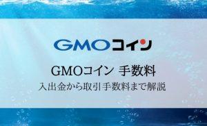 【GMOコインの手数料ガイド】入出金・取引・レバレッジ手数料を完全解説