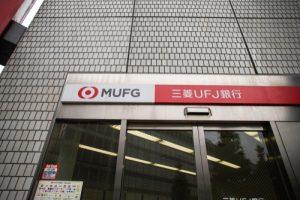 三菱UFJフィナンシャル・グループが独自通貨coinの発行を予定