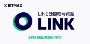 LINEの独自トークン LINK / $LN がBITMAXにて8月6日より取扱開始