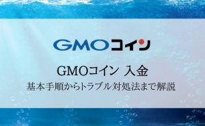GMOコインの入金・送金を完全解説!手順や入金できない時の対処法を確認しよう