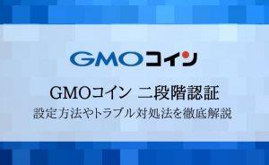 GMOコインの二段階認証を解説!設定方法やログインできない時の対処法とは?