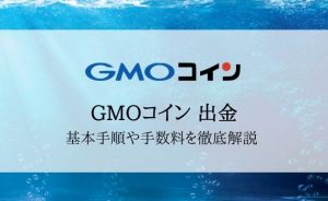 GMOコインの出金まとめ!手順や手数料、出金できないときの対処法まで解説!