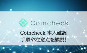 Coincheckの本人確認方法・手順を画像付きで徹底解説!