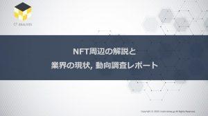CT Analysis第13回レポート『NFT周辺の解説と業界の現状, 動向調査レポート』を無料公開