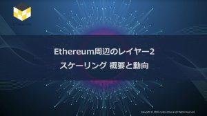 CT Analysis第12回レポート『Ethereum周辺のレイヤー2 スケーリング 概要と動向』を無料公開