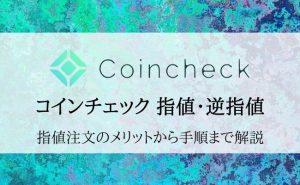 Coincheckの指値・逆指値とは?メリット・注意点から注文手順まで解説!